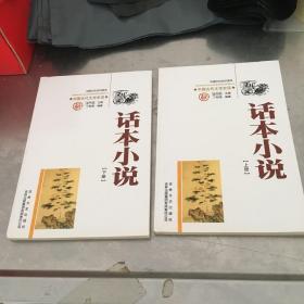 中国文化知识读本:话本小说 上下