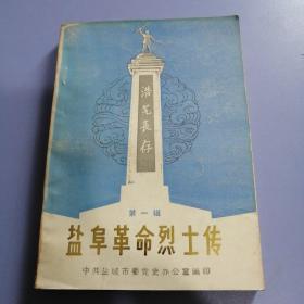 盐阜革命烈士传  (第一辑)