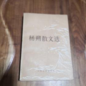 杨朔散文选  1978年一版一印