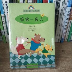 汤素兰童话·注意读本:笨狼一家人(注音版)