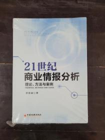 21世纪商业情报分析 理论 方法与案例9787513649001