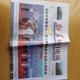 新华每日电讯 2021年4月25日( 生日报)