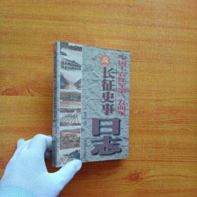 中国工农红军第一方面军长征史事日志:1934.10.10~1935.10.19【内页干净】