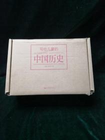 写给儿童的中国历史 一套十四本全带原装运输箱