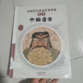 仓颉造字/中国民族神话故事典藏绘本