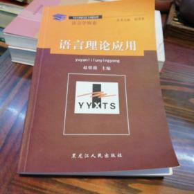 语言学探索    语言理论应用