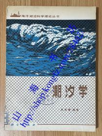 潮汐学(海洋湖沼科学理论丛书)