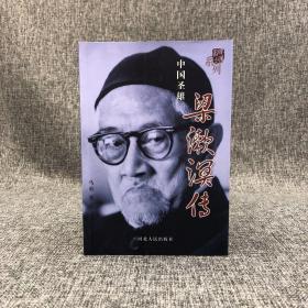 马勇毛笔签名钤印《中国圣雄(梁漱溟传)》