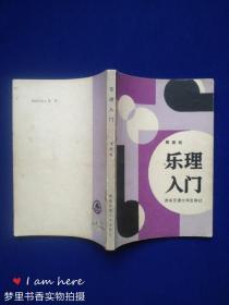 乐理入门(缺扉页/版权页)