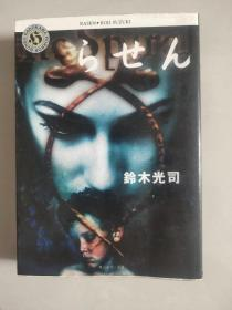 らせん 【日文原版 64开】