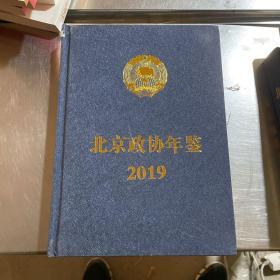 北京政协年鉴2019