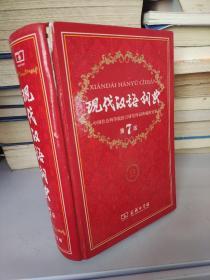 现代汉语词典(第七版),