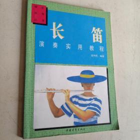 长笛演奏实用教程  管乐系列丛书