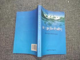 藏药名词词典(藏文)