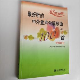 最好听的中外童声合唱歌曲100首(上):中国部分