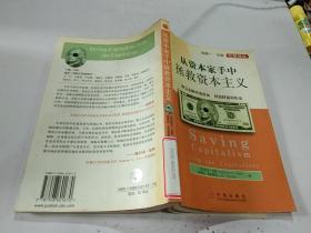 从资本家手中拯救资本主义 捍卫金融市场自由创造财富和机会