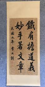 李大钊(1889年10月29日-1927年4月28日),字守常,河北乐亭人。