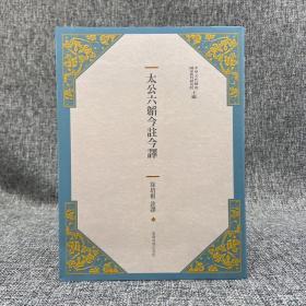 台湾商务版 徐培根 注译《太公六韬今注今译(四版)》