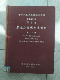 中华人民共和国水文年鉴 1962 第1卷 黑龙江流域水文资料 第3.4册