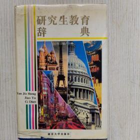 研究生教育辞典