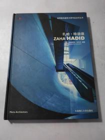 扎哈·哈迪德