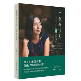 生命合伙人——美育从妈妈开始❤ 戴亚楠 中国青年出版社9787515346489✔正版全新图书籍Book❤
