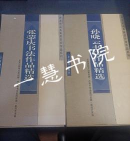 张荣庆书法作品精选. 孙晓云书法作品精选(合售)