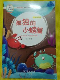 孤独的小螃蟹(二年级上册教材版)/快乐读书吧·统编小学语文教材必读丛书