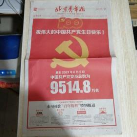 北京青年报2021年7月1日(20版)