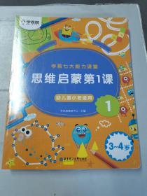 学而思学前七大能力课堂思维启蒙第一课123幼儿园小班(3-4岁)图书