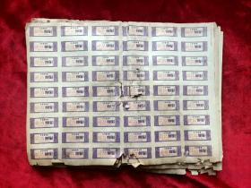 1961年江苏布票13大张(每张54枚)