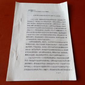 【党史资料】关于1937年至1939年秋山西省定襄县党组织活动情况的回忆(韩纯德时任定襄县委书记)