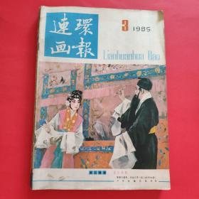 连环画报1985年3,4,5,6合订本(4本合售)