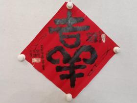 保真书画,著名作家老舍大女儿舒济书法(吉祥)一幅39×38.5cm,写给名人胡克实夫妇的作品!边有小口。