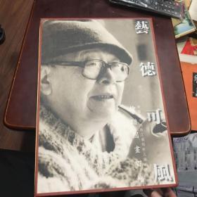 艺德可风:唐云先生为浙江省残疾人福利基金会绘赠国画百幅