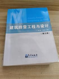 建筑防雷工程与设计(第3版)