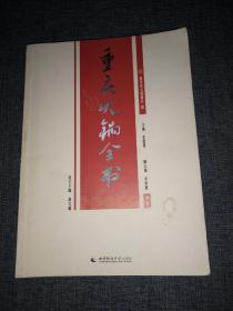 重庆火锅全书  中卷   内页无勾划