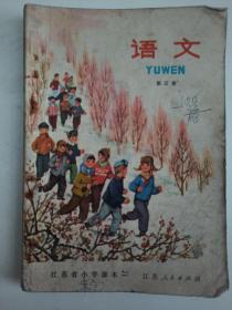 江苏省小学课本 语文  第三册
