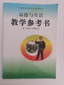义务教育课程标准实验教科书——品德与生活·教学参考书(供一年级下学期使用)(1版9印)