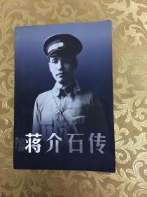 蒋介石传上
