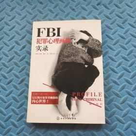 FBI犯罪心理画像实录