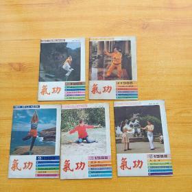 气功  1988年  第5、8、9、10、11期  共5本合售