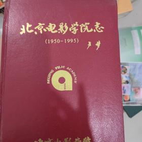 北京电影学院志