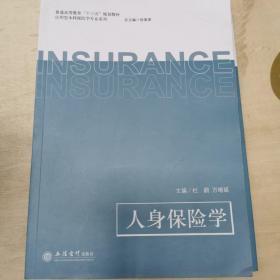 """人身保险学/普通高等教育""""十三五""""规划教材·应用型本科保险学专业系列"""