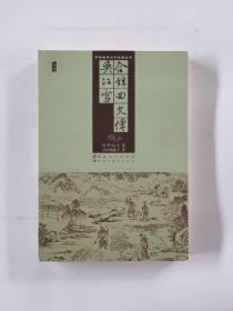 中国古典文学名著丛书:合锦回文传  吴江雪