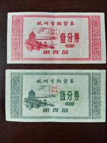 1963年杭州市购货券(副食品)壹分券、伍分券,两枚合售
