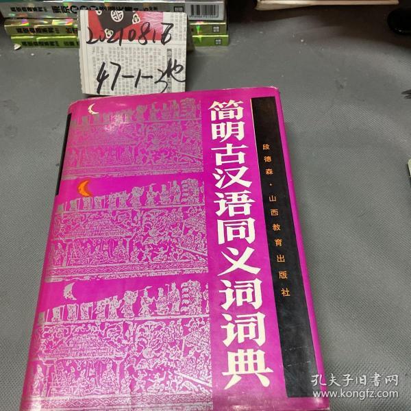 简明古汉语同义词词典