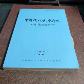 中国现代文学眼研究2015.1