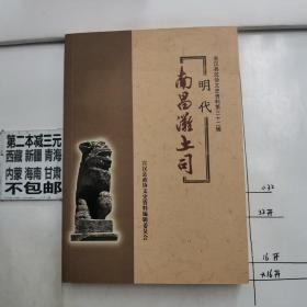 宣汉县政协文史资料第三十二辑;明代 南昌滩土司