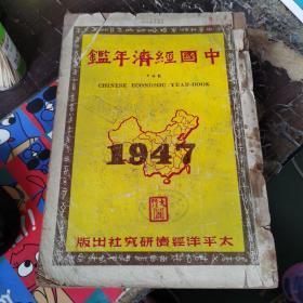 国经济年鉴 1947年 全一册  (民国36年)